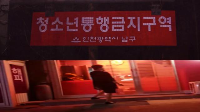 인천 옐로 하우스