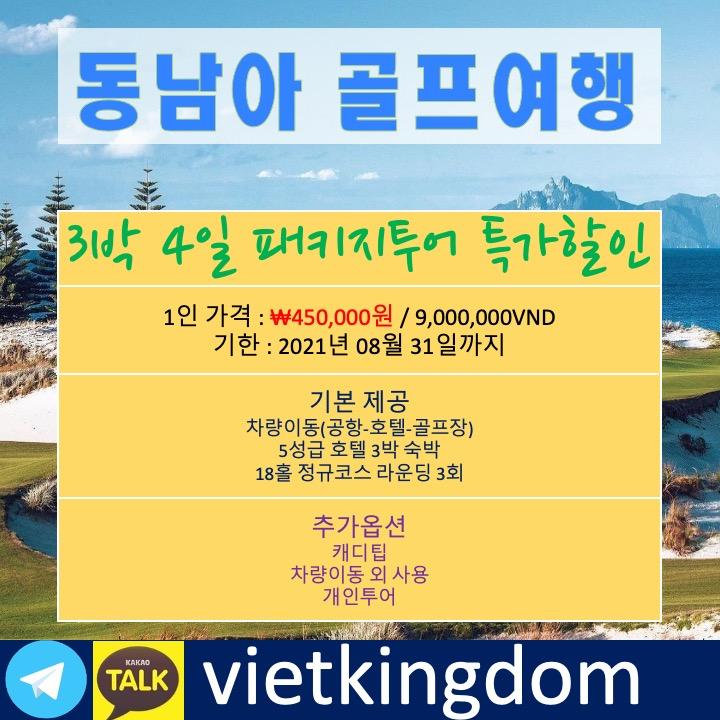 동남아 골프여행