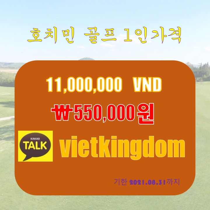호치민 골프 1인가격